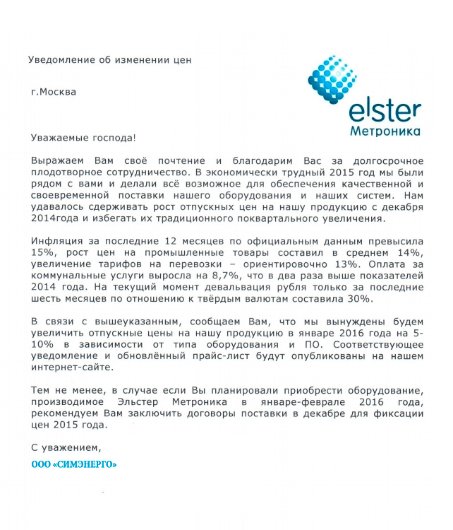 Изменение цен на продукцию Эльстер Метроника
